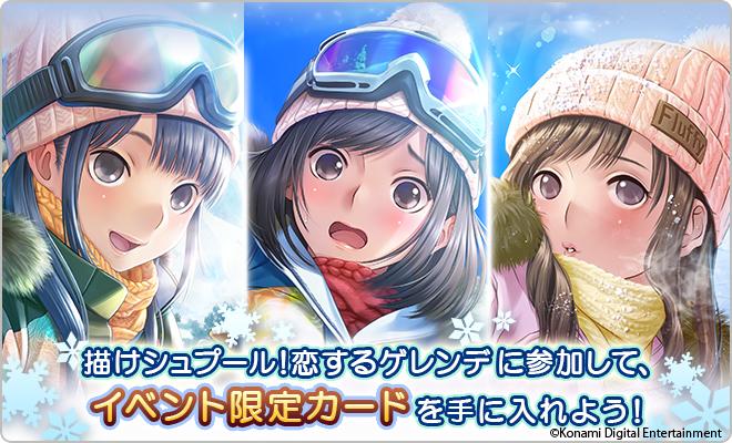 『ラブプラス EVERY』カップルイベント「描けシュプール!恋するゲレンデ」 (C)Konami Digital Entertainment