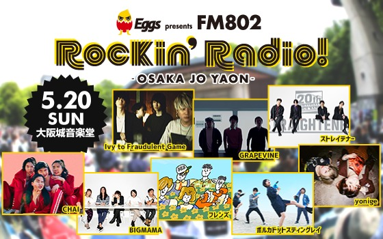 Eggs presents FM802 Rockin'Radio!
