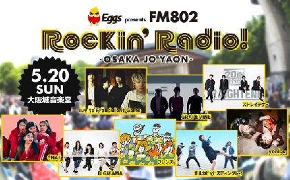 『Eggs presents FM802 Rockin'Radio!』が今年も開催、ストレイテナー、yonigeら8組発表