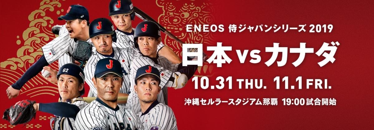 今回発表されたメンバーで、10月31日(木)と11月1日(金)に沖縄で行われるカナダ代表との強化試合に挑む