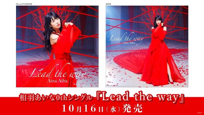 相羽あいな 0th Single「Lead the way」 (c)bushiroad All Rights Reserved.