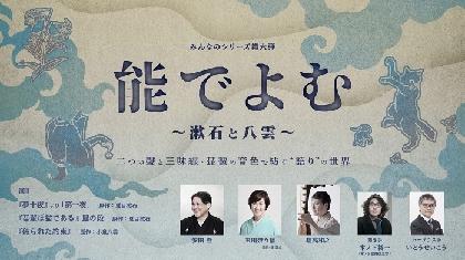 「能」をキーワードに読み解く2人の文豪 みんなのシリーズ第六弾『能でよむ 〜漱石と八雲〜』10/3あうるすぽっとで上演