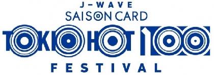 KICK THE CAN CREW、在日ファンクら出演 完全招待制イベント『J-WAVE SAISON CARD TOKIO HOT 100 FESTIVAL』開催へ