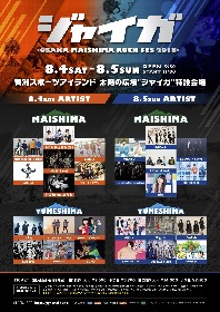 ASIAN KUNG-FU GENERATION、miwa、Fear,and Loathing in Las Vegasが出演『ジャイガ』