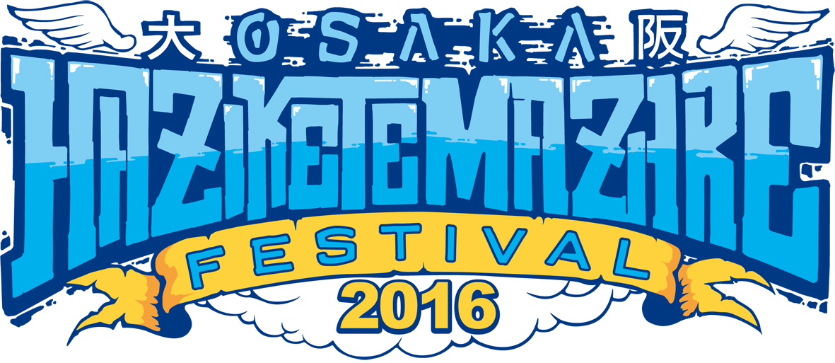 HEY-SMITH Presents 『OSAKA HAZIKETEMAZARE FESTIVAL 2016』