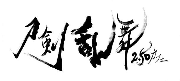 「刀剣乱舞 2.5Dカフェ」ロゴ (c)舞台「刀剣乱舞」製作委員会 (c)ミュージカル「刀剣乱舞」製作委員会