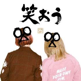 yonige、au三太郎シリーズCMソング「笑おう」配信リリース