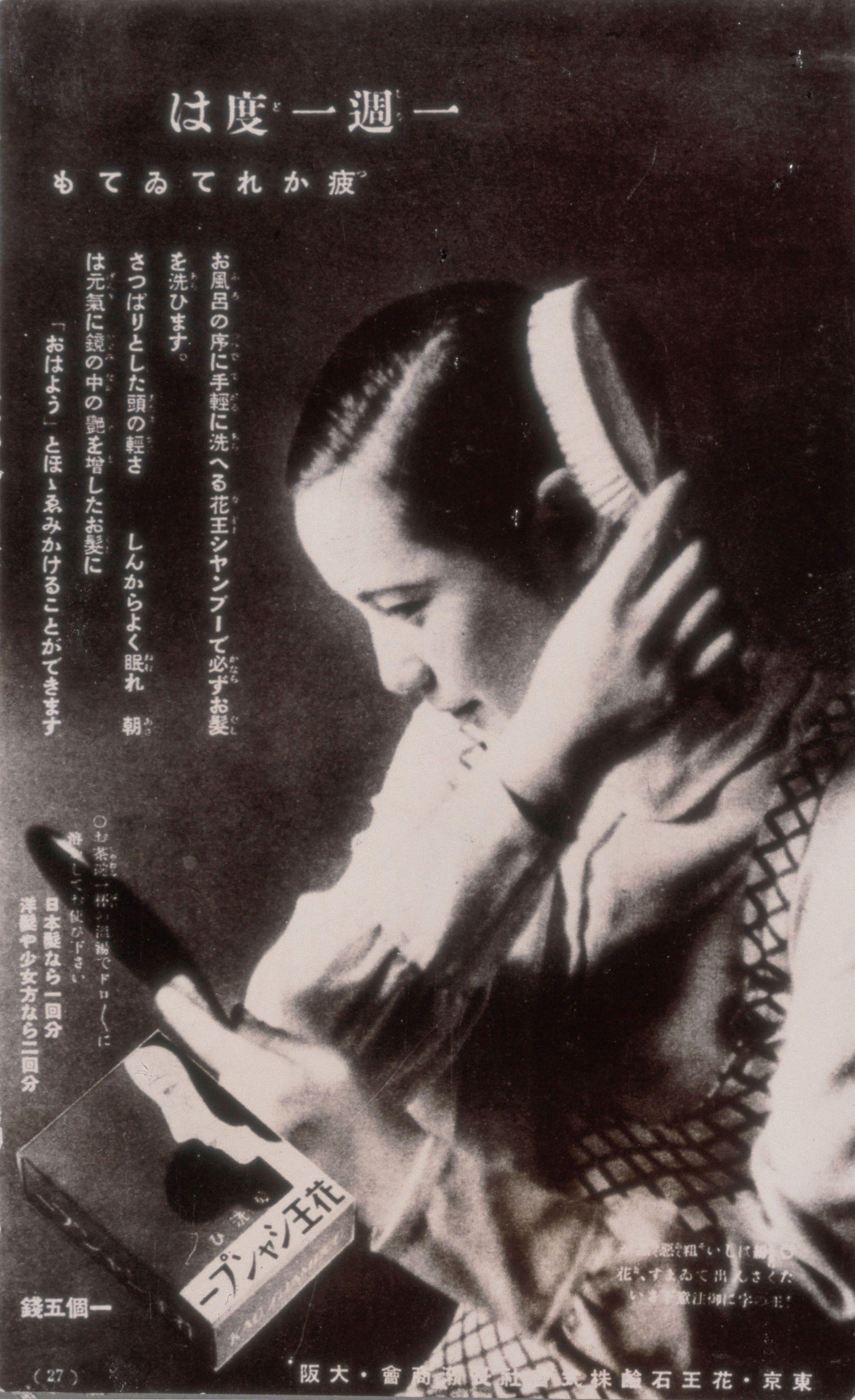 花王シャンプー広告 1935年(花王ミュージアム・資料室提供)