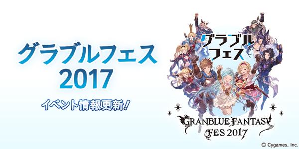 「グラブルフェス2017」イベント情報更新