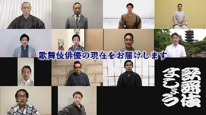 若手歌舞伎俳優のリレーご挨拶動画がYouTubeチャンネル「歌舞伎ましょう」にて公開