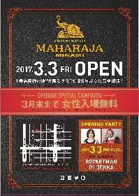 伝説のディスコ・MAHARAJAが大阪ミナミに25年ぶり復活