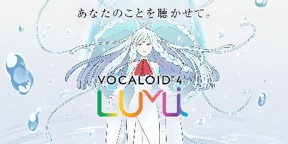 『VOCALOID4 Library LUMi』無料体験版の配布がスタート CVは声優・大原さやか