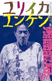 遠藤賢司特集の『ユリイカ』増刊に鈴木慶一、浦沢直樹、奈良美智、戸川純ら