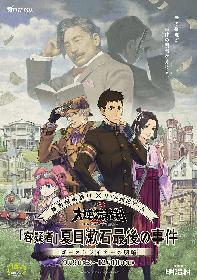 『大逆転裁判2』コラボのリアル脱出ゲームが9月9日からスタート 冤罪の夏目漱石を救う