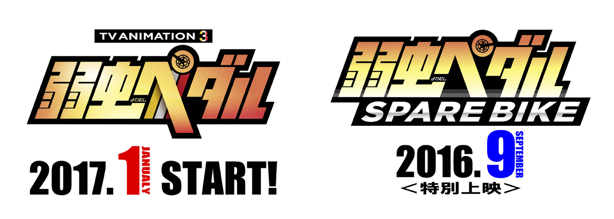 TVアニメ『弱虫ペダル』第3期、『弱虫ペダル SPARE BIKE』