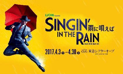 ミュージカル『雨に唄えば』舞台裏に密着した番組がTBSで放送決定