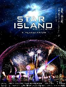 """未来型花火エンターテインメント『STAR ISLAND 2018』がプラネタリウム""""満天""""で期間限定上映"""