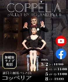 新国立劇場バレエ団『コッペリア』  全4キャストの公演を無料でライブ配信