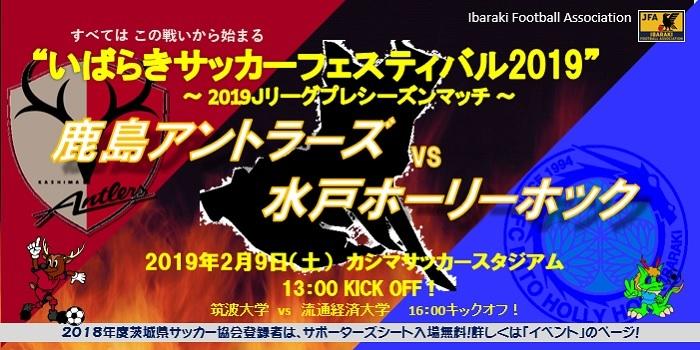 Jリーグのプレシーズンマッチとなる、鹿島アントラーズvs水戸ホーリーホック戦が行われる『いばらきサッカーフェスティバル2019』
