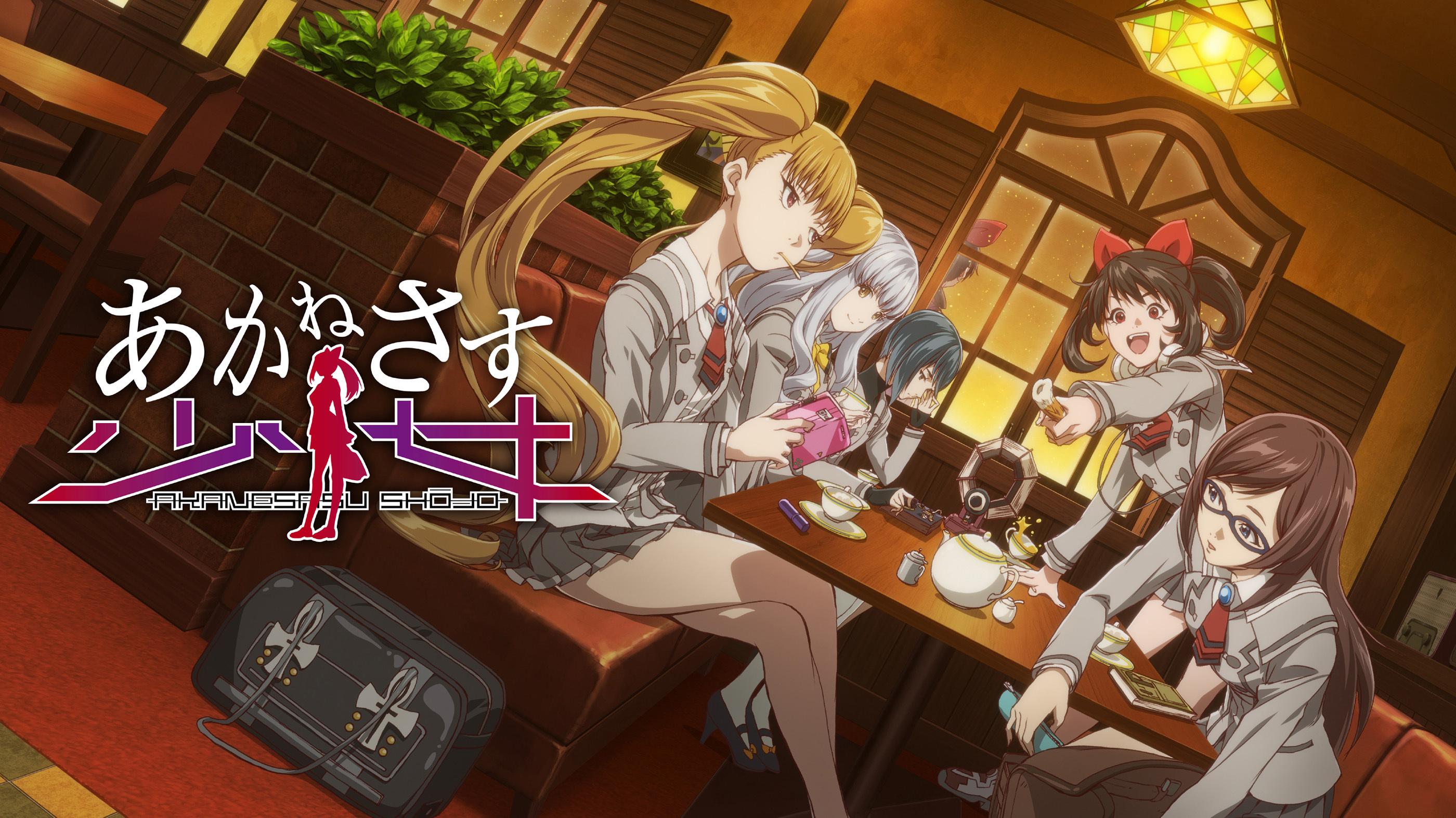 『あかねさす少女』キービジュアル  (C)Akanesasu Anime Project、 (C)Akanesasu Game Project