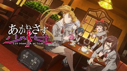 テレビアニメ&スマホゲーム『あかねさす少女』最新情報解禁!