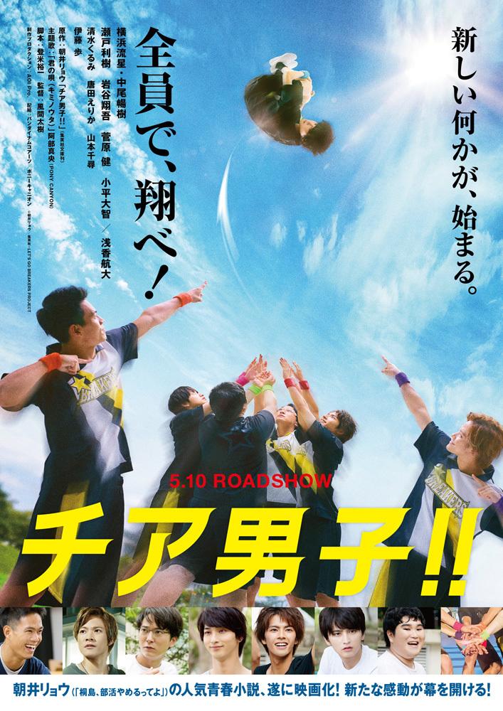 実写版映画『チア男子!!』ティザービジュアル (C)朝井リョウ/集英社・LET'S GO BREAKERS PROJECT