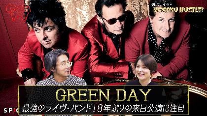最強のロックバンドGREEN DAY特集【奥浜レイラの洋楽ハッスル!#63】