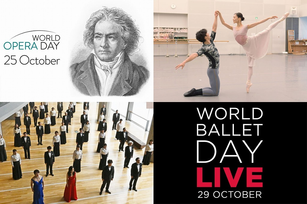『World Opera Day』『World Ballet Day』