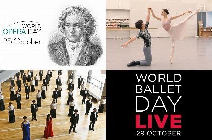 新国立劇場、10/25開催の『World Opera Day』&10/29開催の『World Ballet Day』に参加