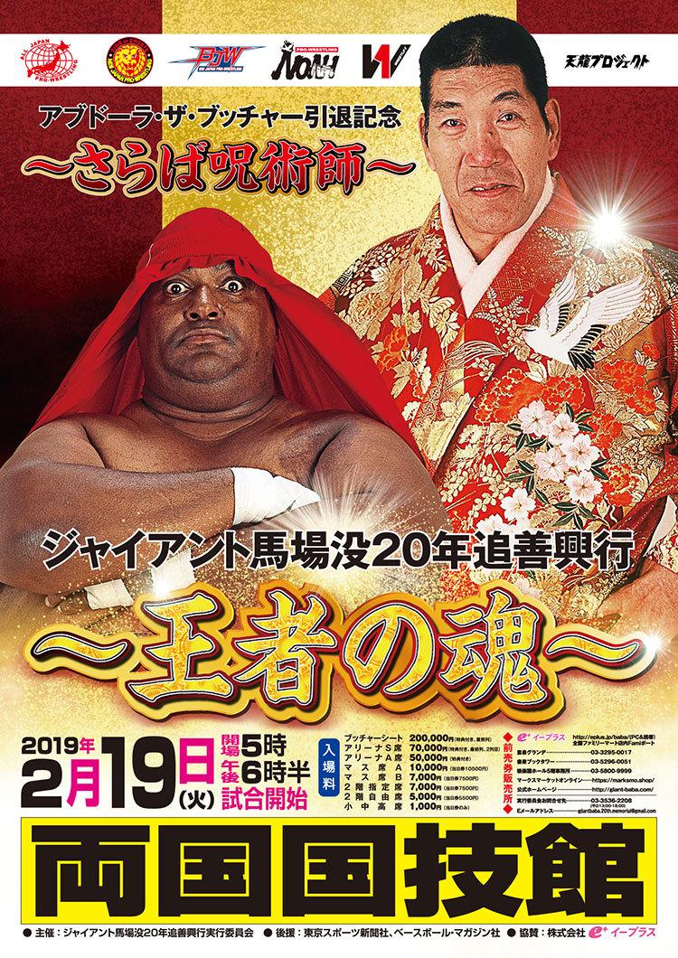 2月19日(火)に開催される『ジャイアント馬場没20年追善興行~王者の魂~』