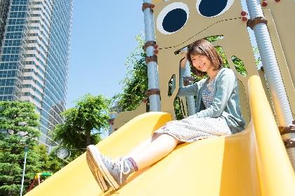 山崎あおい 作家、ユニット、ソロ活動、ようやく音楽を楽しめるようになったという、25歳目前の心模様