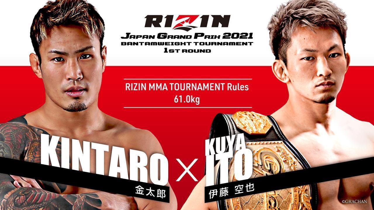 金太郎 vs. 伊藤空也 (C)RIZIN FF