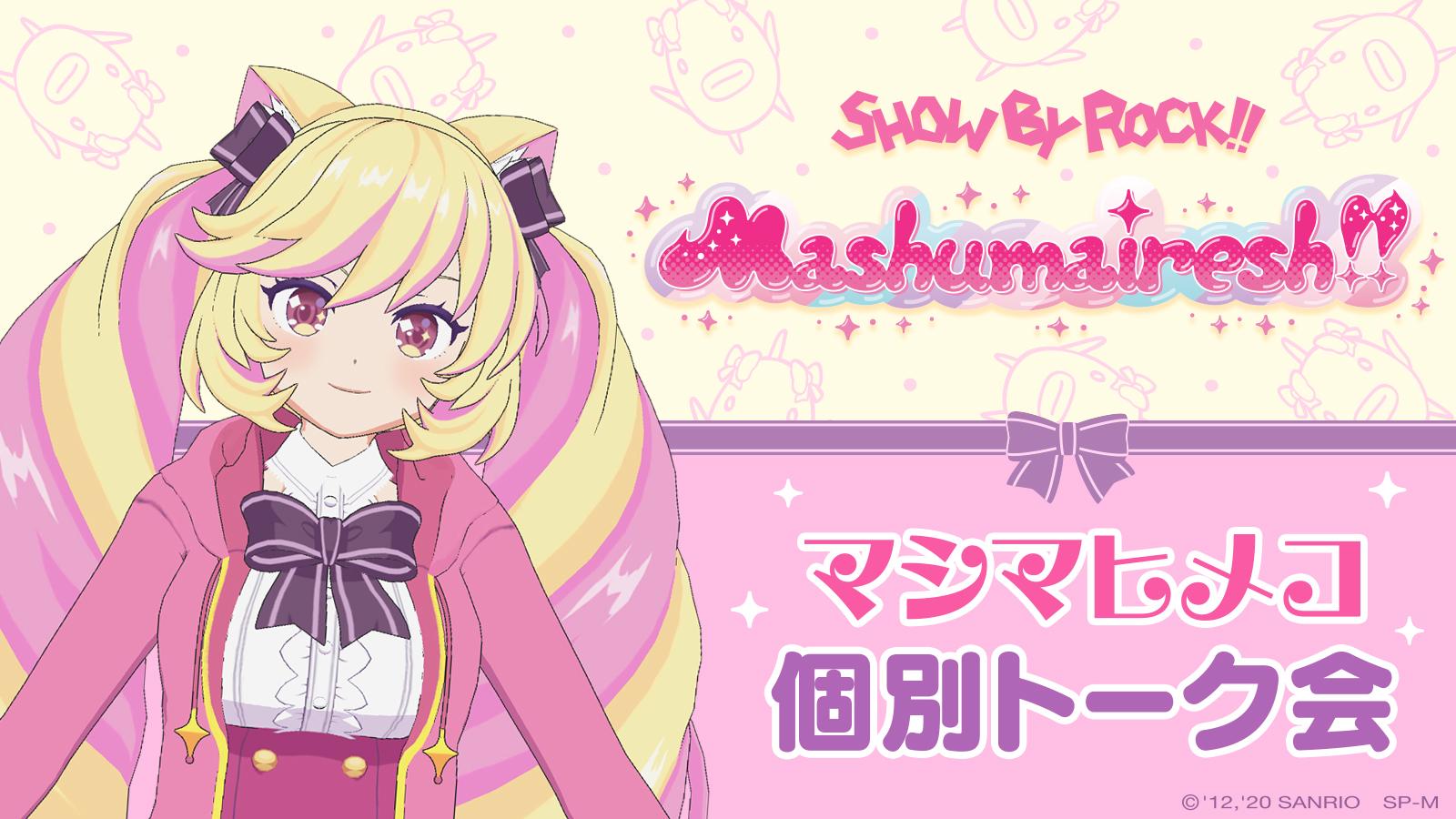 (C) 2012,20 2 0 SANRIO CO.,LTD. SHOWBYROCK!!製作委員会M