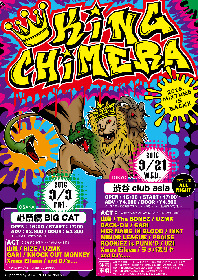 ミクスチャーバンド集結イベント『King  Chimera』にノクモン、BACK-ON、Xmas Eileen、ラッパ我リヤ