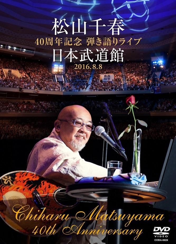 松山千春 DVD