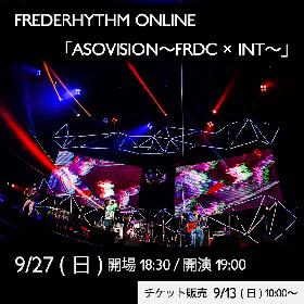 フレデリック、プロジェクト「ASOVISION」にて映像と音がコラボするオンラインライブを開催決定