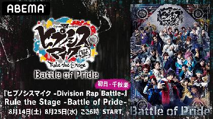 『ヒプステ』初のライブ公演『ヒプノシスマイク -Division Rap Battle-』Rule the Stage -Battle of Pride-、初日&千秋楽公演を生配信