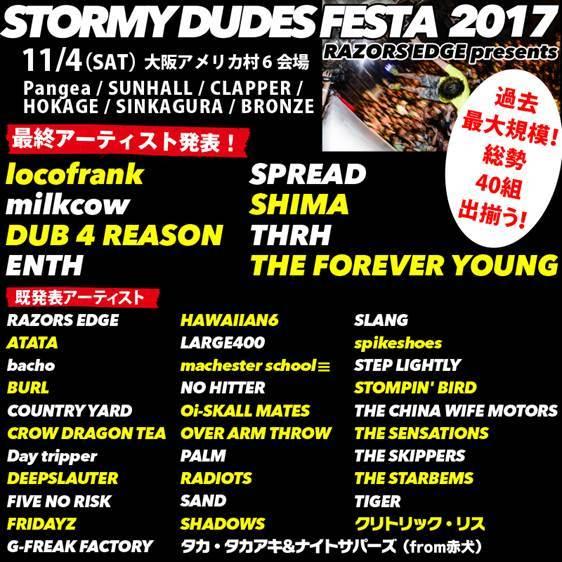 STORMY DUDES FESTA 2017