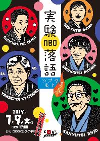 新作落語のレジェンド・三遊亭円丈の名作を、人気落語家たちが熱演 『実験落語neo〜シブヤ炎上まつり2019〜』開催レポート