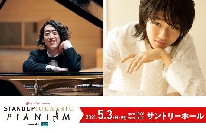 スタクラが「PIANISM」をテーマに進化して戻ってくる! 『スタクラピアニズム』出演ピアニストに聴く~第二弾 角野隼斗&紀平凱成