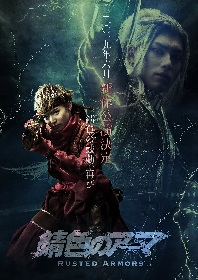佐藤大樹(EXILE / FANTASTICS from EXILE TRIBE)と増田俊樹がW主演した、『錆色のアーマ』の新作公演が決定