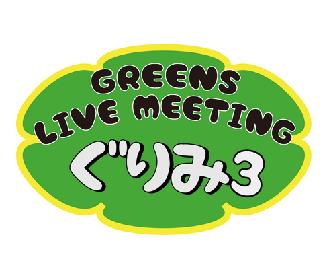 アーティストによるトーク&弾き語りライブイベント『GREENS LIVE MEETING ~ぐりみ3昼夜開催お正月編~』にナードマグネット