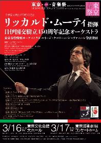 NHK BSプレミアムでリッカルド・ムーティを特集放送