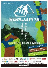 ボルダリング×音楽『瀬戸内JAM』でトクマルシューゴ×植田章敬のライブ