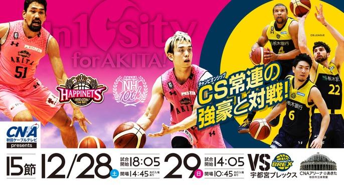秋田ノーザンハピネッツは12月28日(土)、29日(日)に年内最後のホームゲームを行う