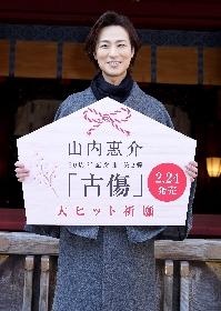 山内惠介、渋谷の金王八幡宮で新曲「古傷」ヒット祈願 「一日も早くお客さまとお会いできる日が来たらいいな」とコロナ収束も願う