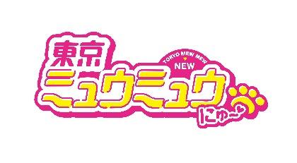 『東京ミュウミュウ にゅ~♡』完全新作アニメ化決定!主人公・桃宮いちご役のオーディションも開催!声優になるチャンス