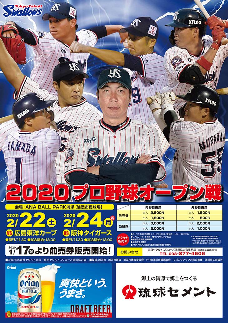 東京ヤクルトスワローズが2月22日(土)に広島東洋カープ戦、24日(月・休)に阪神タイガース戦を行う