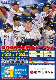 スワローズが2月の3連休に浦添でオープン戦! 17日からチケット販売
