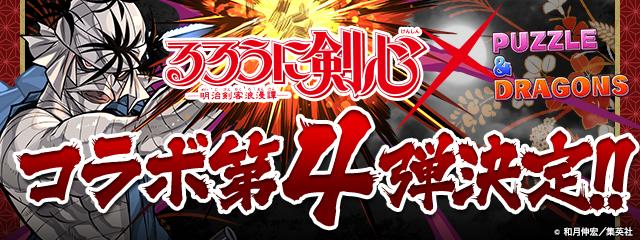 『るろうに剣心』×『パズル&ドラゴンズ』コラボ第4弾決定